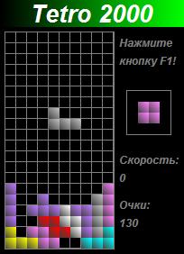 Скриншот игры «Tetro 2000».